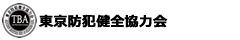 東京防犯健全協力会オフィシャルサイト